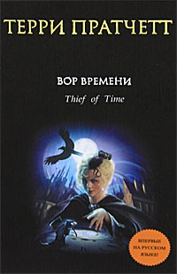 Терри Пратчетт - Вор времени