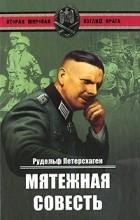 Рудольф Петерсхаген - Мятежная совесть