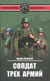 Бруно Винцер - Солдат трех армий