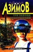 Айзек Азимов - Три закона роботехники (сборник)