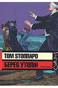 Том Стоппард - Берег Утопии (сборник)