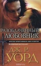 Дж.Р. Уорд - Разоблаченный любовник