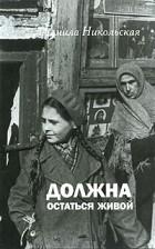 Людмила Никольская - Должна остаться живой