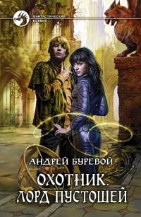 Андрей Буревой - Охотник. Лорд Пустошей