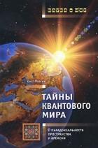 Олег Фейгин - Тайны квантового мира. О парадоксальности пространства и времени