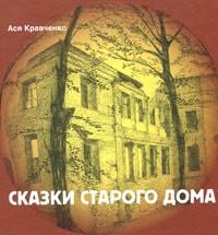 Ася Кравченко - Сказки старого дома