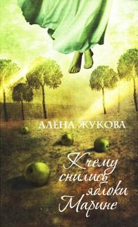 Алена Жукова - К чему снились яблоки Марине