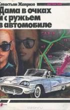Себастьен Жапризо - Дама в очках и с ружьем в автомобиле. Прощай друг (сборник)