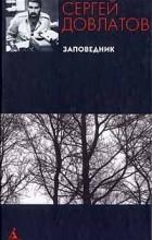 Сергей Довлатов - Заповедник. Зона. Наши. Филиал. Рассказы
