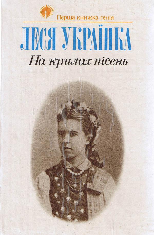 Твори на тему оргия леся украинка