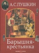 А. С. Пушкин - Барышня-крестьянка