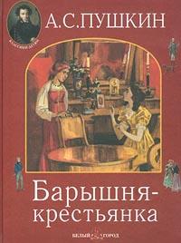 Скачать а. с. пушкин барышня крестьянка