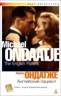 Майкл Ондатже - Английский пациент