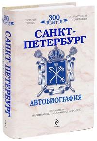 Кирилл Королев - Санкт-Петербург. Автобиография