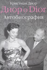 Кристиан Диор - Диор о Dior. Автобиография