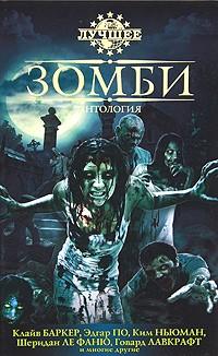 без автора - Зомби (сборник)