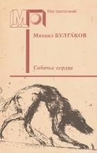 Михаил Булгаков - Собачье сердце (сборник)
