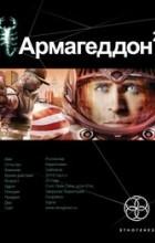 Юрий Бурносов - Армагеддон. Книга 2. Зона 51