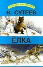 В. Сутеев - Елка (сборник)