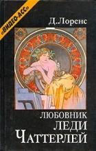 Литературные произведения с элементам эротики и порнографии