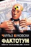 Чарльз Буковски — Фактотум