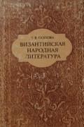 Т. В. Попова - Византийская народная литература