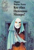 Марио Варгас Льоса - Кто убил Паломино Молеро?