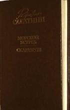 Рафаэль Сабатини - Морской ястреб. Скарамуш