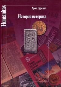 Арон Гуревич - История историка
