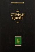 Стефан Цвейг - Стефан Цвейг. Собрание сочинений в 8 томах. Том 2 (сборник)