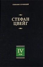 Стефан Цвейг - Стефан Цвейг. Собрание сочинений в 8 томах. Том 4