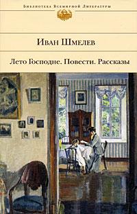 Иван Шмелёв - Лето Господне. Повести. Рассказы (сборник)