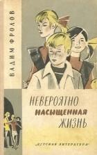 Вадим Фролов - Невероятно насыщенная жизнь