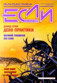 - Если №10, октябрь 1998 (сборник)