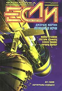 - Если №12, 1999 (сборник)