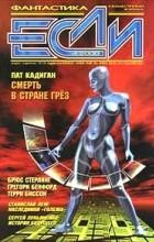 без автора - Если №4, 2000 (сборник)