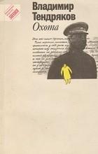 Владимир Тендряков - Охота (сборник)
