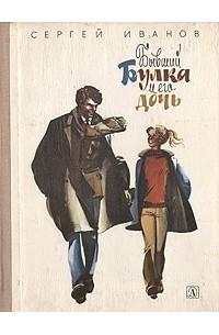 Сергей Иванов - Бывший Булка и его дочь