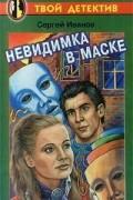 Сергей Иванов - Невидимка в маске