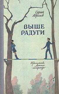 Сергей Абрамов - Выше Радуги. В лесу прифронтовом. Время его учеников (сборник)