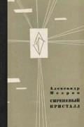 Александр Мееров - Сиреневый кристалл