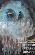 Кэндзи Миядзава - Недетские сказки Японии (сборник)