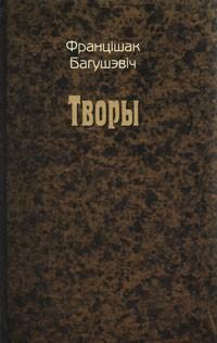 Францішак Багушэвіч - Творы