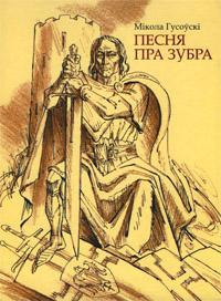Николай Гусовский: Песня про зубра