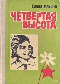 четвертая высота картинки из книги