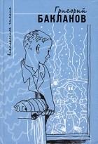 Григорий Бакланов - Навеки - девятнадцатилетние. Пядь земли (сборник)