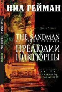 Нил Гейман - Песочный человек. Книга 1. Прелюдии и ноктюрны