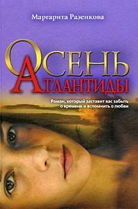 Маргарита Разенкова - Осень Атлантиды