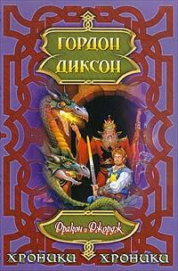 Гордон Диксон - Дракон и Джордж