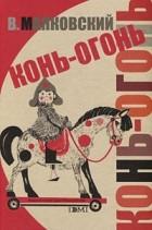 В. Маяковский - Конь-огонь